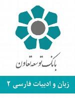سوالات زبان و ادبیات فارسی استخدامی بانک توسعه تعاون - مجموعه دوم