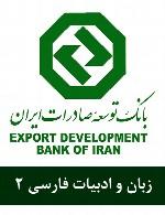 سوالات زبان و ادبیات فارسی استخدامی بانک توسعه صادرات ایران - مجموعه دوم