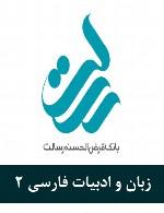 سوالات زبان و ادبیات فارسی استخدامی بانک رسالت - مجموعه دوم