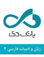 سوالات زبان و ادبیات فارسی استخدامی بانک دی - مجموعه دوم