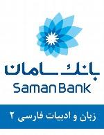 سوالات زبان و ادبیات فارسی استخدامی بانک سامان - مجموعه دوم