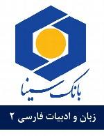 سوالات زبان و ادبیات فارسی استخدامی بانک سینا - مجموعه دوم
