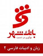 سوالات زبان و ادبیات فارسی استخدامی بانک شهر - مجموعه دوم