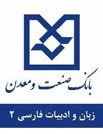 سوالات زبان و ادبیات فارسی استخدامی بانک صنعت و معدن - مجموعه دوم