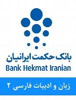 سوالات زبان و ادبیات فارسی استخدامی بانک حکمت ایرانیان - مجموعه دوم