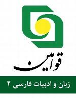 سوالات زبان و ادبیات فارسی استخدامی بانک قوامین - مجموعه دوم