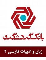 سوالات زبان و ادبیات فارسی استخدامی بانک گردشگری - مجموعه دوم