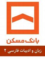 سوالات زبان و ادبیات فارسی استخدامی بانک مسکن - مجموعه دوم