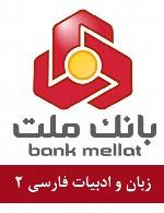 سوالات زبان و ادبیات فارسی استخدامی بانک ملت - مجموعه دوم