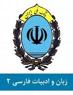 سوالات زبان و ادبیات فارسی استخدامی بانک ملی - مجموعه دوم