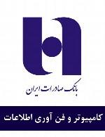 سوالات کامپیوتر و فن آوری اطلاعات استخدامی بانک صادرات ایران