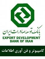 سوالات کامپیوتر و فن آوری اطلاعات استخدامی بانک توسعه صادرات ایران