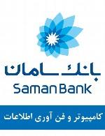 سوالات کامپیوتر و فن آوری اطلاعات استخدامی بانک سامان