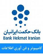 سوالات کامپیوتر و فن آوری اطلاعات استخدامی بانک حکمت ایرانیان