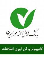 سوالات کامپیوتر و فن آوری اطلاعات استخدامی بانک مهر ایران