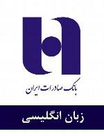 سوالات زبان انگلیسی استخدامی بانک صادرات ایران