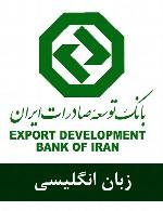 سوالات زبان انگلیسی استخدامی بانک توسعه صادرات ایران