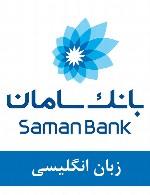 سوالات زبان انگلیسی استخدامی بانک سامان