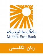 سوالات زبان انگلیسی استخدامی بانک خاورمیانه