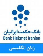 سوالات زبان انگلیسی استخدامی بانک حکمت ایرانیان