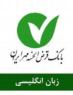 سوالات زبان انگلیسی استخدامی بانک مهر ایران
