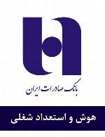 سوالات هوش و استعداد شغلی استخدامی بانک صادرات ایران
