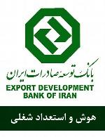 سوالات هوش و استعداد شغلی استخدامی بانک توسعه صادرات ایران