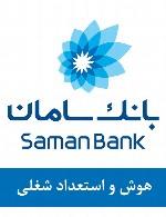 سوالات هوش و استعداد شغلی استخدامی بانک سامان