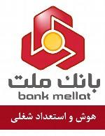 سوالات هوش و استعداد شغلی استخدامی بانک ملت