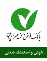 سوالات هوش و استعداد شغلی استخدامی بانک مهر ایران
