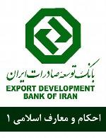 سوالات احکام و معارف اسلامی استخدامی بانک توسعه صادرات ایران - مجموعه اول