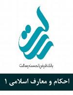 سوالات احکام و معارف اسلامی استخدامی بانک رسالت - مجموعه اول