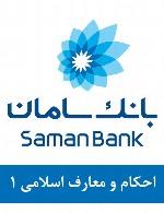 سوالات احکام و معارف اسلامی استخدامی بانک سامان - مجموعه اول