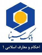 سوالات احکام و معارف اسلامی استخدامی بانک سینا - مجموعه اول