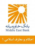 سوالات احکام و معارف اسلامی استخدامی بانک خاورمیانه  - مجموعه اول