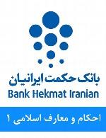 سوالات احکام و معارف اسلامی استخدامی بانک حکمت ایرانیان - مجموعه اول