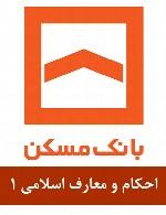 سوالات احکام و معارف اسلامی استخدامی بانک مسکن - مجموعه اول