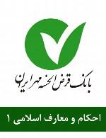 سوالات احکام و معارف اسلامی استخدامی بانک مهر ایران - مجموعه اول