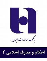 سوالات احکام و معارف اسلامی استخدامی بانک صادرات ایران  - مجموعه دوم