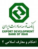 سوالات احکام و معارف اسلامی استخدامی بانک توسعه صادرات ایران - مجموعه دوم