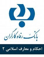 سوالات احکام و معارف اسلامی استخدامی بانک رفاه کارگران - مجموعه دوم