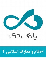 سوالات احکام و معارف اسلامی استخدامی بانک دی - مجموعه دوم