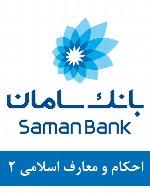 سوالات احکام و معارف اسلامی استخدامی بانک سامان - مجموعه دوم