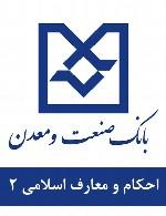 سوالات احکام و معارف اسلامی استخدامی بانک صنعت و معدن - مجموعه دوم