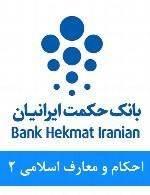 سوالات احکام و معارف اسلامی استخدامی بانک حکمت ایرانیان - مجموعه دوم