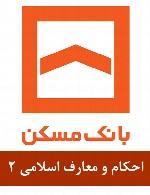 سوالات احکام و معارف اسلامی استخدامی بانک مسکن - مجموعه دوم