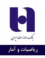 سوالات ریاضیات و آمار استخدامی بانک صادرات ایران