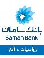 سوالات ریاضیات و آمار استخدامی بانک سامان