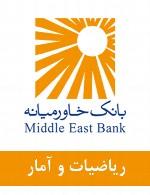 سوالات ریاضیات و آمار استخدامی بانک خاورمیانه