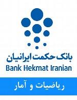 سوالات ریاضیات و آمار استخدامی بانک حکمت ایرانیان
